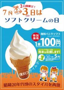 7月3日はソフトクリームの日